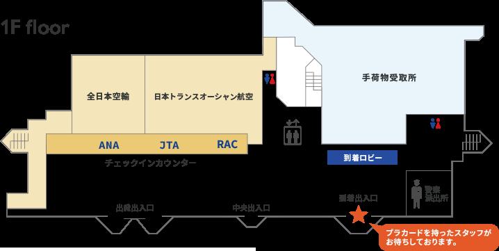 「宮古空港の1階」マップ画像