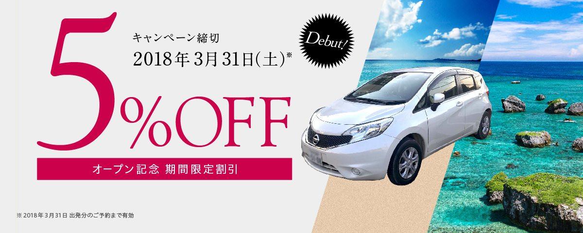 宮古島エアレンタカー オープン記念 5%OFF
