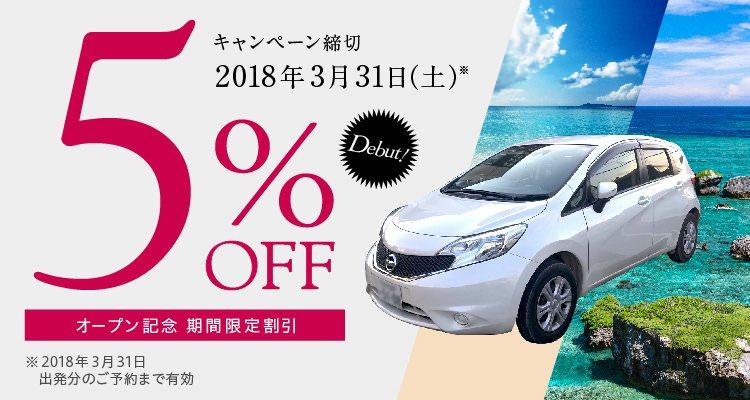 宮古島ツーリストレンタカー オープン記念 5%OFF