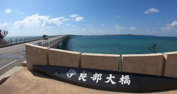 「伊良部大橋」画像