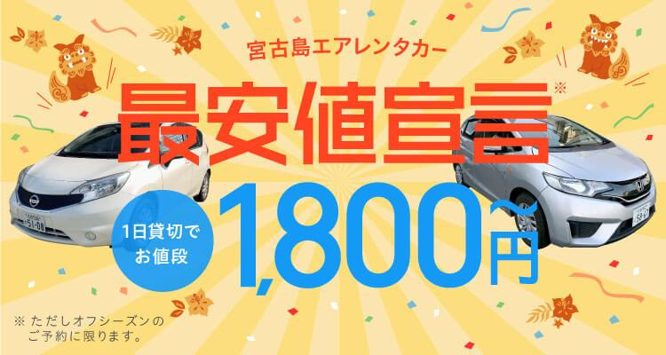 宮古島エアレンタカー 最安値宣言 1日貸切でお値段1,800円~ ※ただしオフシーズンのご予約に限ります。