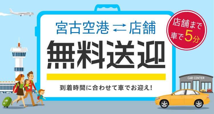 店舗まで車で5分 宮古空港⇔店舗 無料送迎 到着時間に合わせて車でお迎え!