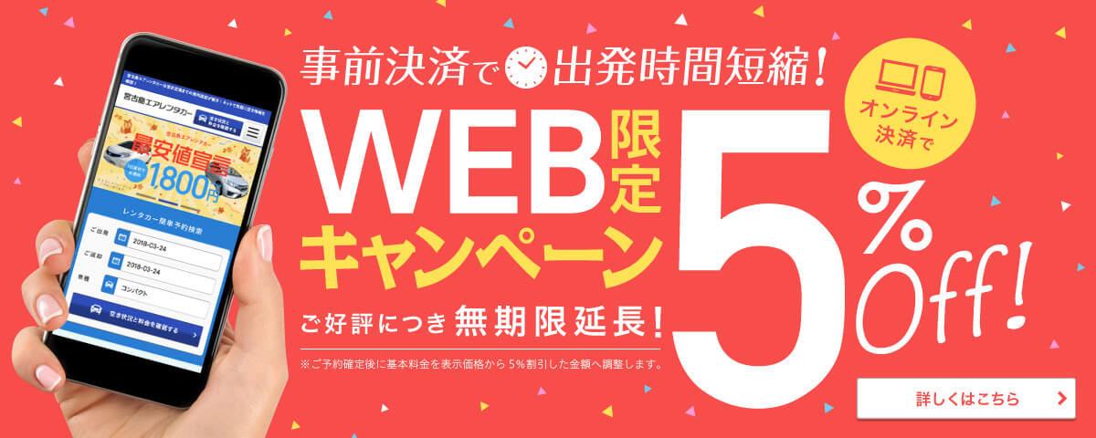 事前決済で出発時間短縮!WEB限定キャンペーン5%Off!