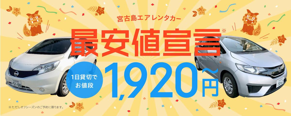 宮古島エアレンタカー 最安値宣言 1日貸切でお値段1,920円~ ※ただしオフシーズンのご予約に限ります。