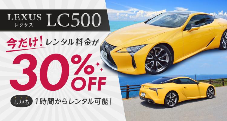 レクサスLC500 今だけ!レンタル料金が30%OFF しかも1時間からレンタル可能!