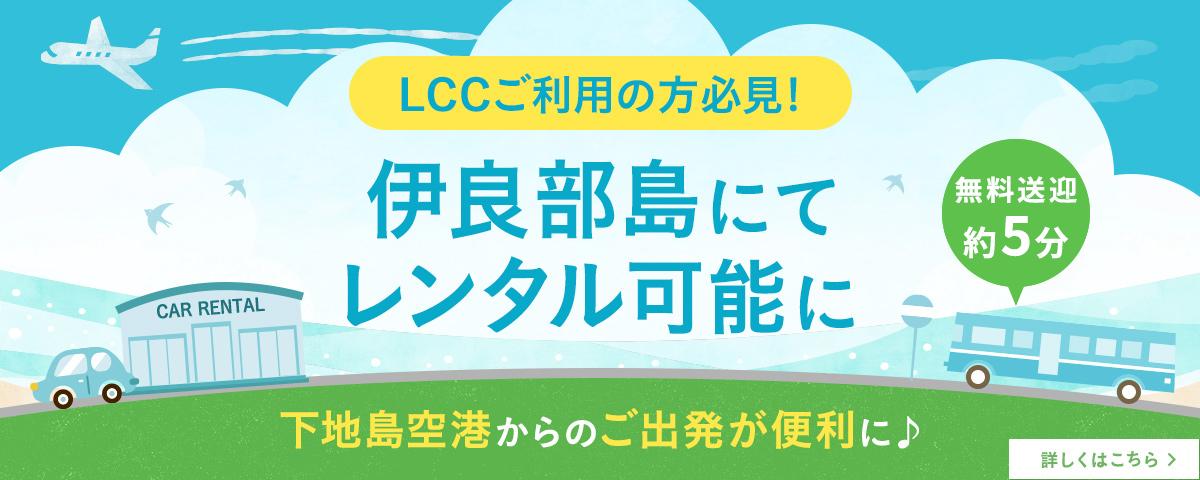 LCCご利用の方必見!伊良部島にてレンタル可能に。下地島空港からのご出発が便利に♪レンタル場所まで路線バスで約10分